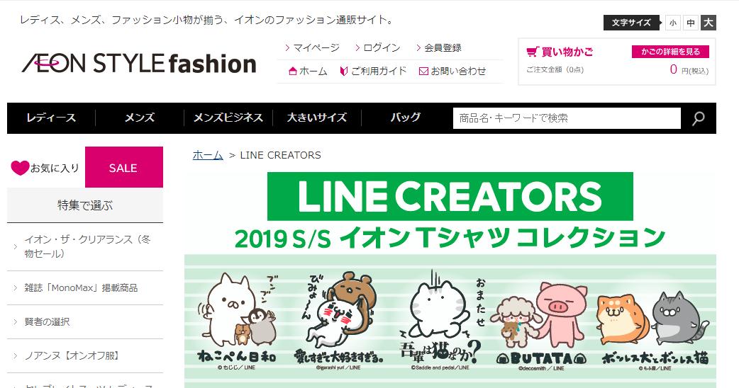 LINEスタンプ「にゃんことくま」 コラボTシャツ発売