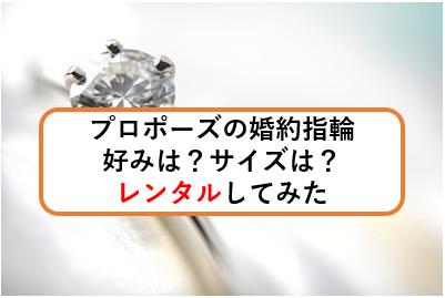 プロポーズで婚約指輪、好み・サイズは?わからないからレンタルしてみた。