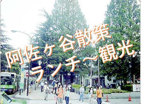 ぶらり散策~阿佐ヶ谷駅周辺