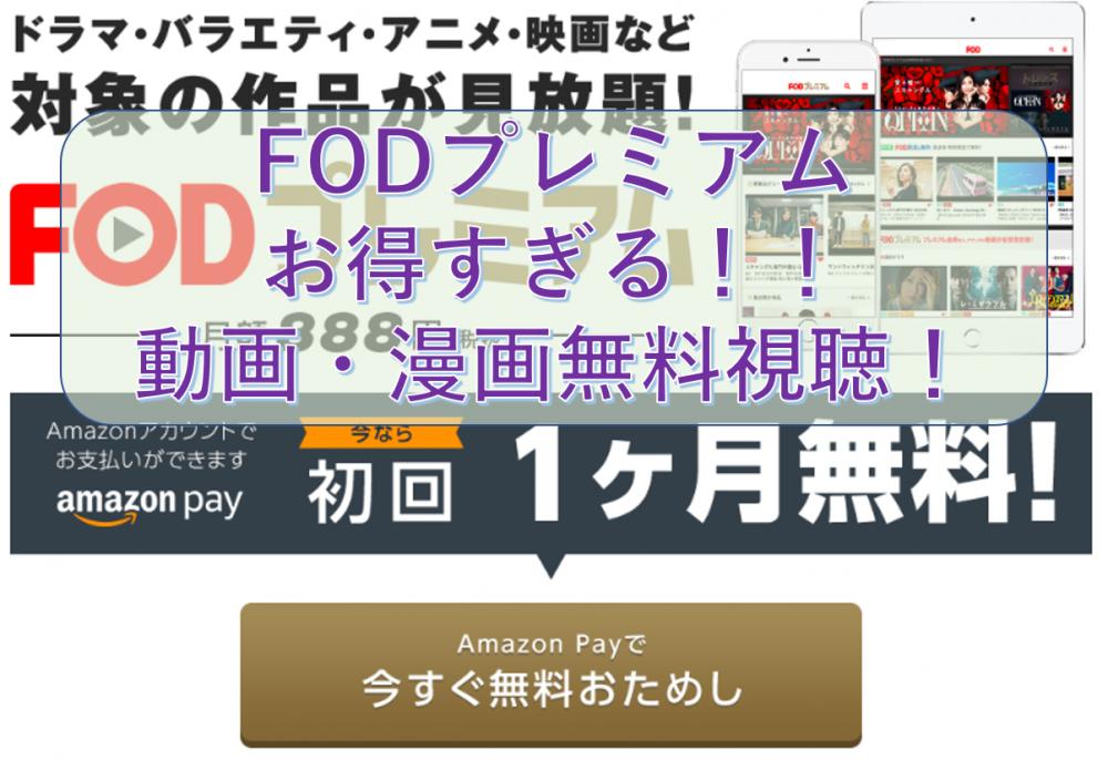 【FODプレミアム】漫画を実質無料で買う方法・無料登録でおすすめ動画も見放題
